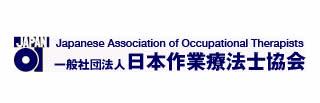 一般社団法人日本作業療法士協会