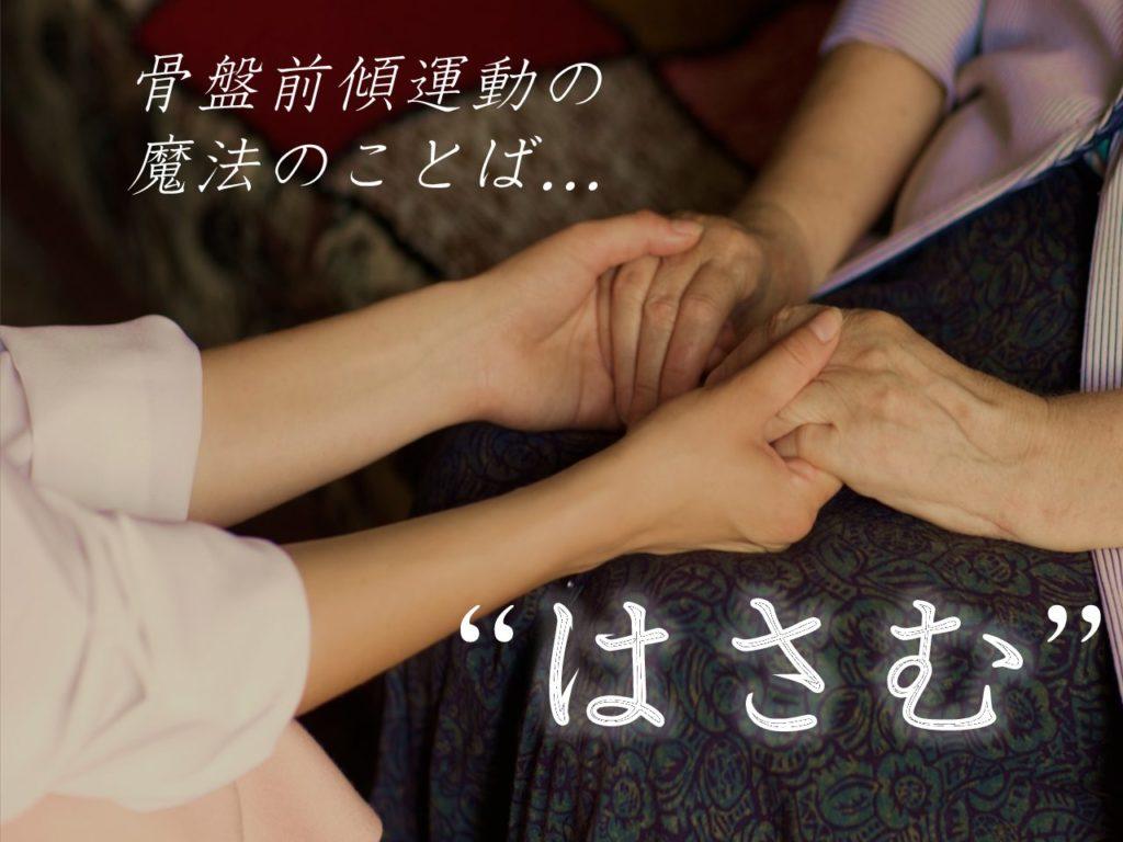 """運動指導がワンランクUP! 骨盤前傾運動のカギは""""はさむ"""""""