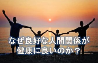 なぜ、良好な人間関係が健康によいのか?