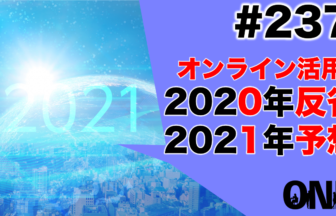 オンライン活用2021 年大胆予測