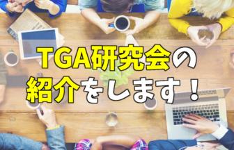 TGA研究会の紹介