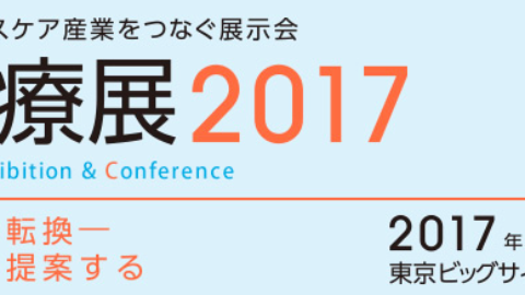 統合医療展2017後援決定(10/18 森本講演日時追記)