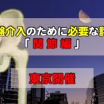 東京_骨盤評価_ナイトセミナー