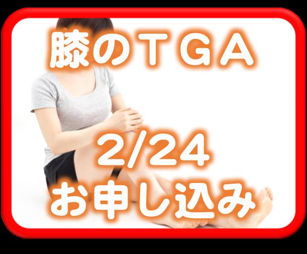 膝のTGA