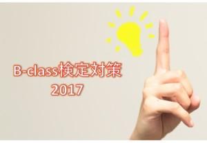 B-class検定対策