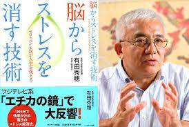 有田秀穂医師