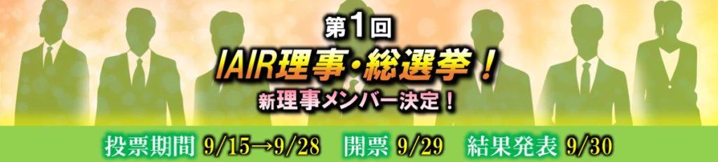 IAIR理事選挙