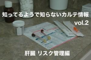 肝臓リスク管理編