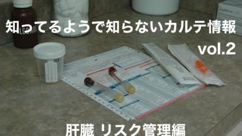 知ってるようで知らないカルテ情報 vol.2 肝臓 リスク管理編