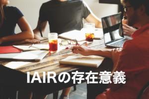 IAIRの存在意義