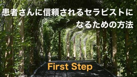 患者さんに信頼されるセラピストになるための方法【First Step】