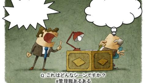 馬鹿にされる管理職、馬鹿にされない管理職【管理職の学校】(16)
