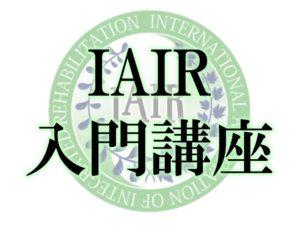 IAIR関東体験セミナー