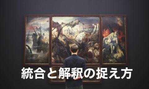 【学生・新人セラピスト向け】統合と解釈の捉え方