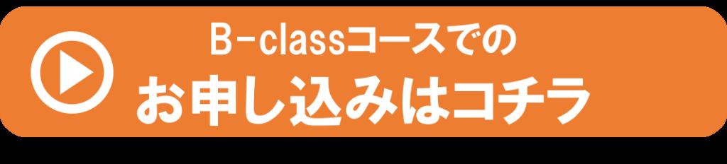 B-classライセンスコースでの申込はコチラ