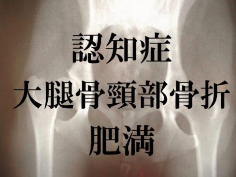 大腿骨頸部骨折患者の予後に関係する因子
