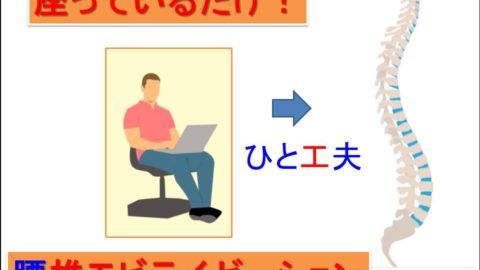 座っているだけで腰椎モビライゼ―ション! No146
