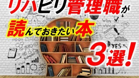 管理職が読んでおきたい本3選(テクニック編)【管理職の学校】(17)