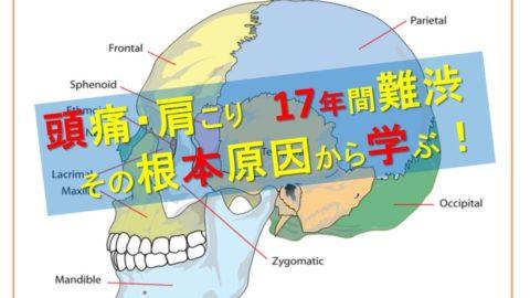 「17年間難渋した頭痛・肩こりの根本原因からの学び!」No149