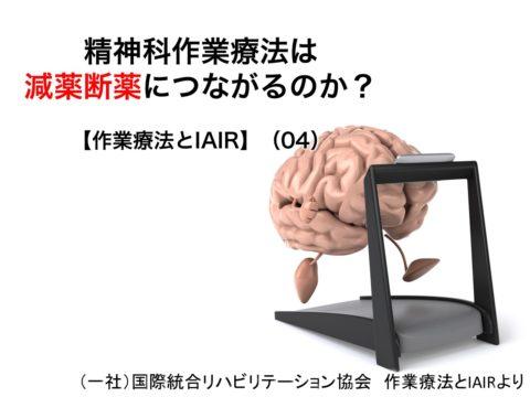 精神科作業療法は減薬断薬につながるのか?【作業療法とIAIR】(04)