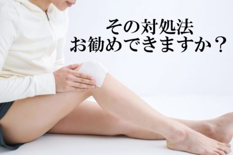 【変形性膝関節症】膝の痛みに対して推奨される治療法