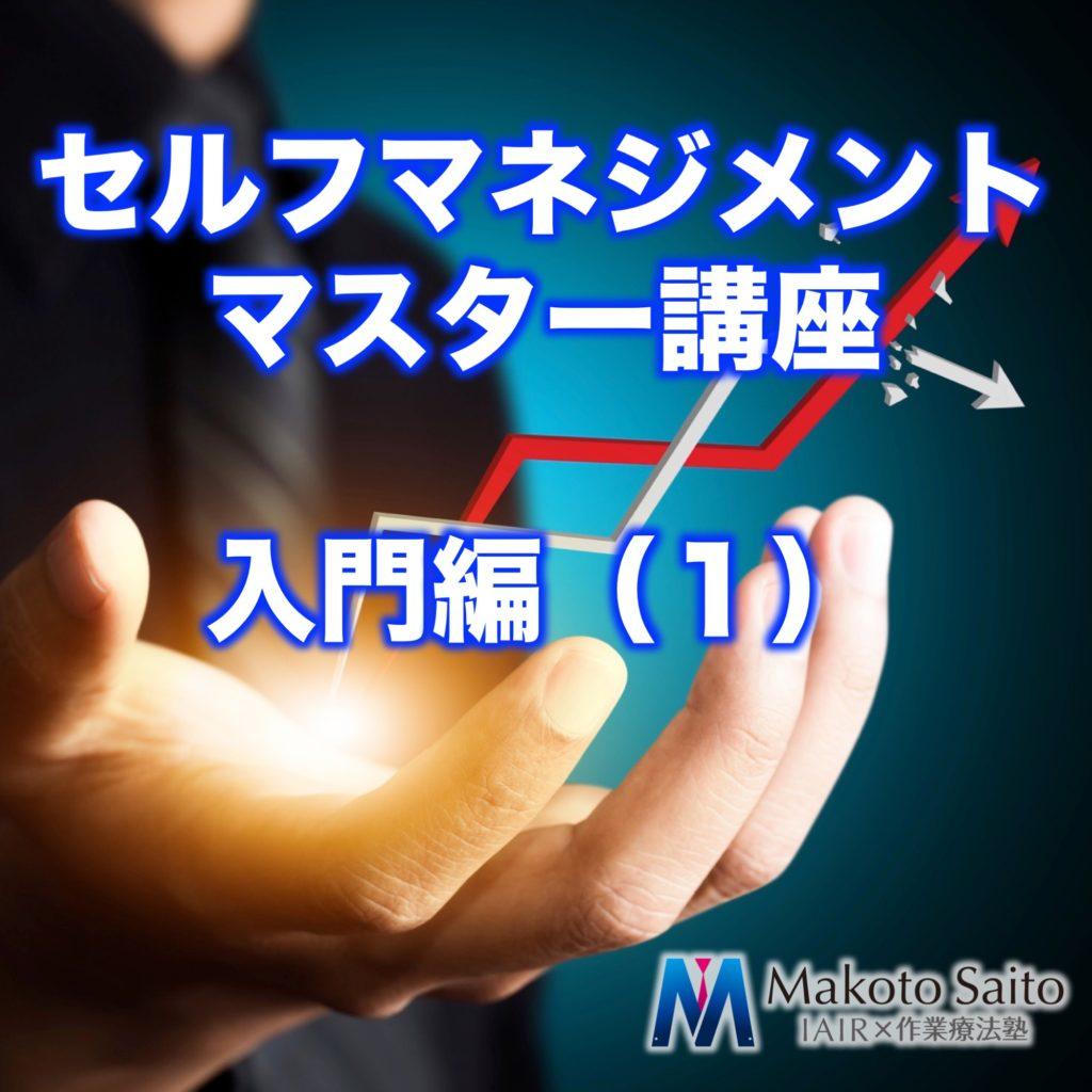 セルフマネジメントマスター講座入門編(1)