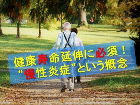 """「健康寿命の延伸に!""""慢性炎症""""という概念」No153"""