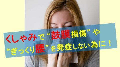 """くしゃみで """"鼓膜損傷"""" や """"ぎっくり腰"""" を発症しない為に!No151"""