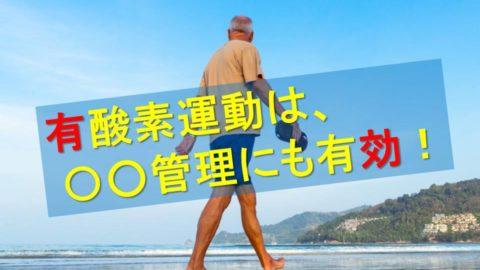 """有酸素運動は """"〇〇"""" 管理にも有効! No152"""