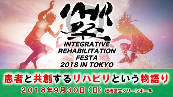 IRF2018inTOKYO