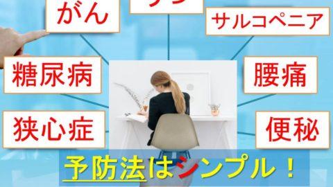 がん・サルコペニア・糖尿病・… 予防法はシンプル!No154