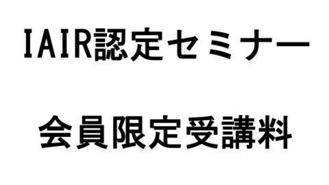 【IAIR会員制度】IAIRセミナー受講料改定のお知らせ