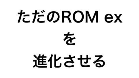 筋、筋膜組織の構造を知ってROM exをヴァージョンアップさせる!