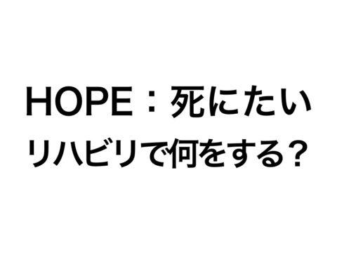 【体験談】問診の結果、HOPEが「早く死にたい」だったケース