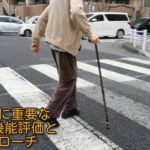 歩行に重要な体幹機能評価とアプローチ