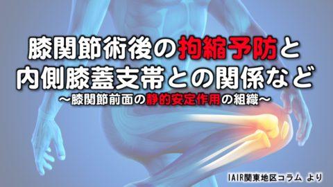 膝関節術後の拘縮予防と内側膝蓋支帯との関係など 〜膝関節前面の静的安定作用の組織〜 【理学療法 実践の手引き  Vol.86】