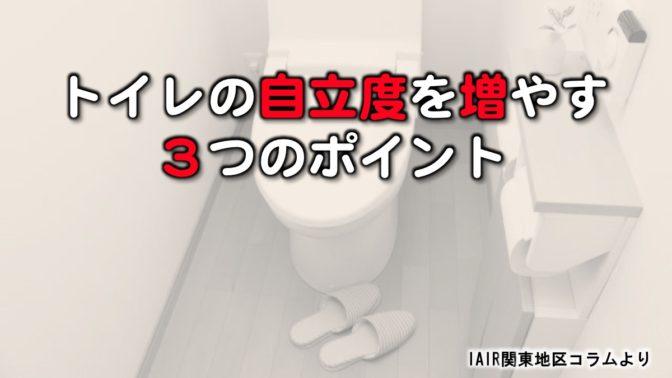 トイレの自立度を増やす3つのポイントとは?