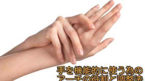 手を機能的に使う為のアーチの役割と調整法