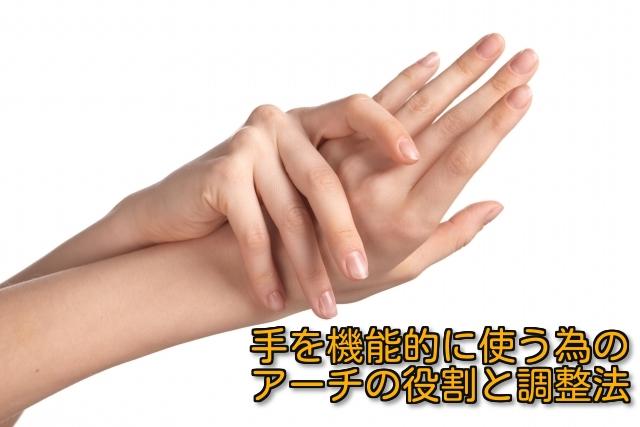 手を機能的に使う為のアーチ