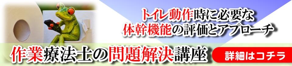 OT限定トイレ動作TGA