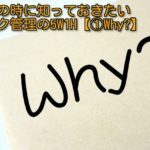 リスク管理1:Why