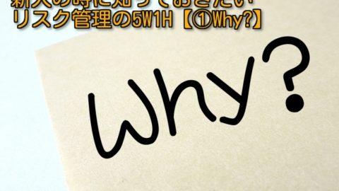 新人の時に知っておきたいリスク管理の5W1H【1:Why?】