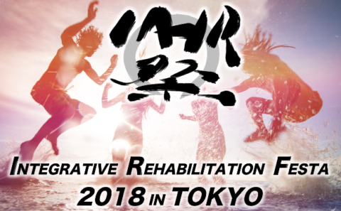 IRF2018inTOKYO開催まで50日!