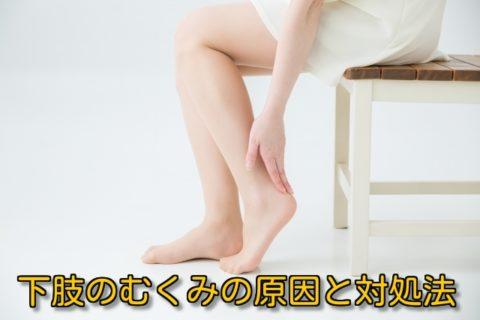 下肢のむくみの原因と対処法