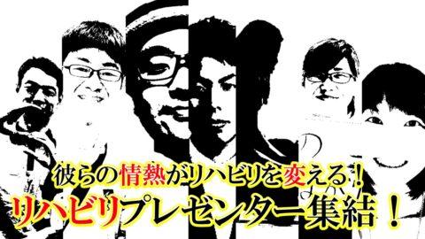 リハビリプレゼン大会プレゼンター決定!【IRF2018inTOKYO】