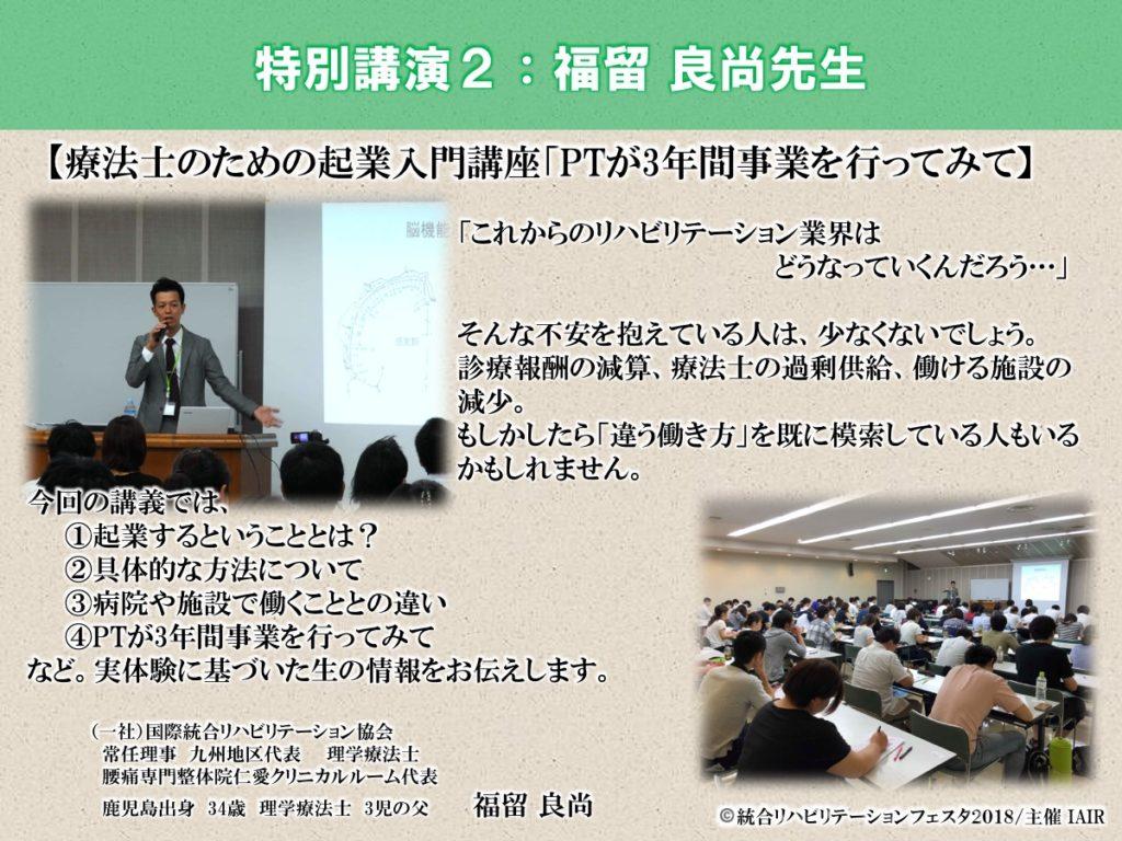 IRF2018特別講演2福留良尚