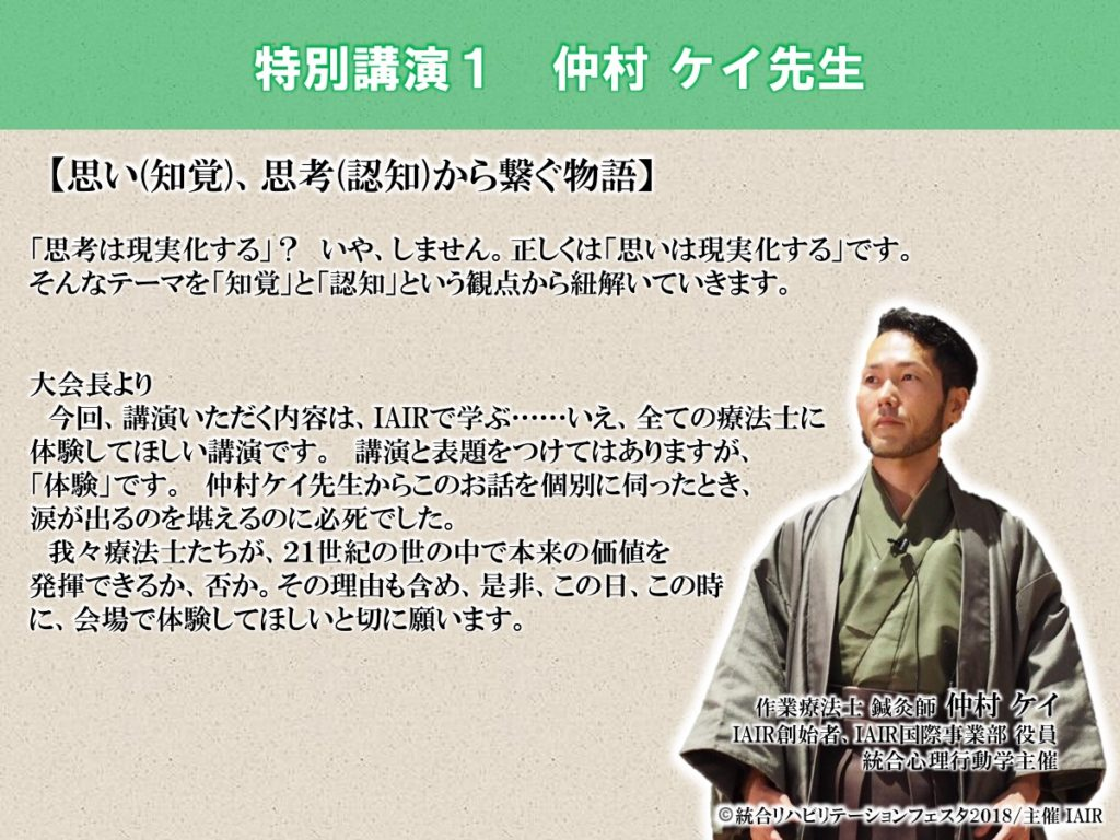 IRF2018特別講演仲村ケイ先生