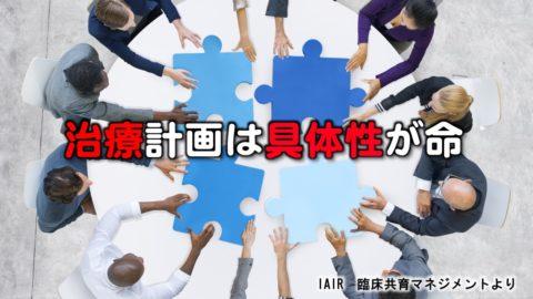 学生さんと行う初めての統合と解釈(8)【臨床共育】(45)