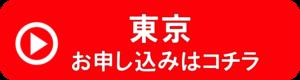 東京申込はコチラ