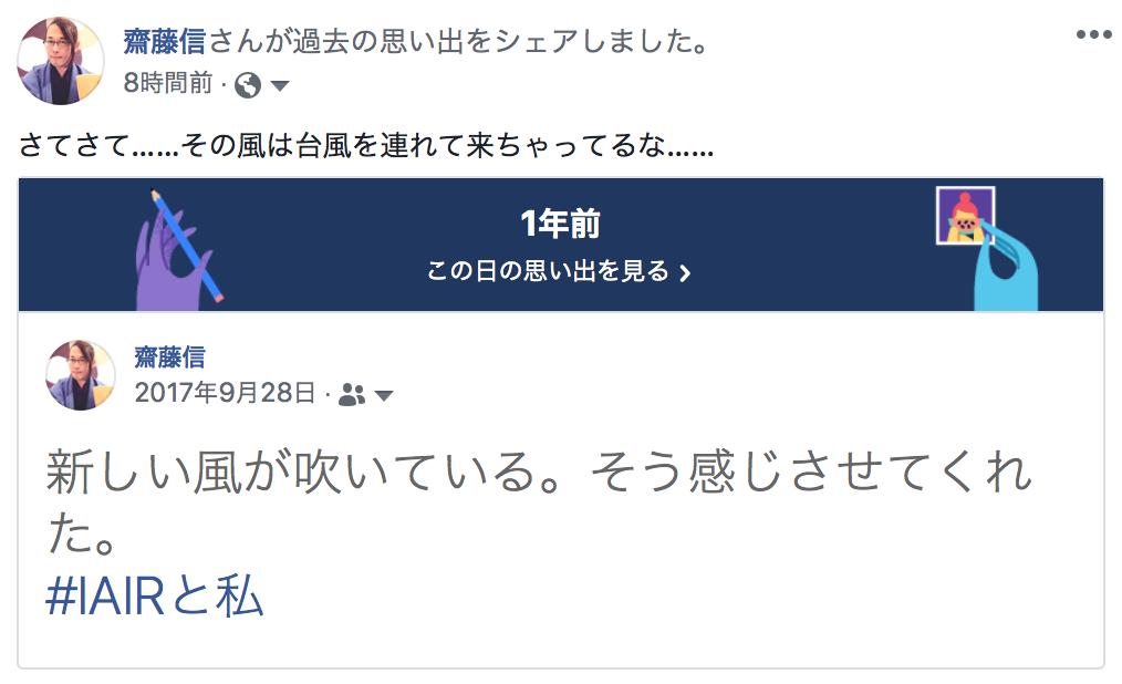 #IAIRと私_齋藤